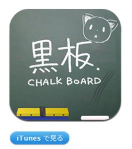 2012 iPadmini appranking 黒板