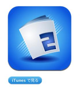 2chまとめをiPadminiで読むアプリ