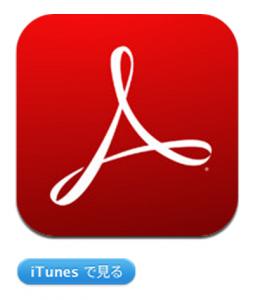 iPadmini アプリランキング 2012 アドビリーダー