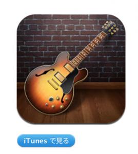 iPadminiで音楽を作る