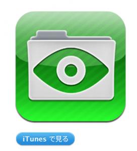 iPad アプリランキング Goodreader
