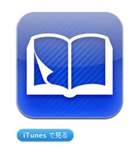 青空文庫 iPadmini