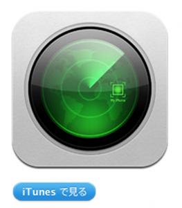 2012 iPadmini アプリランキング 探す