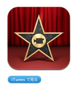 iPadmini アプリランキング imovie