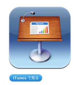 iPadmini キーノート ダウンロード