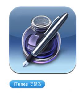 Mac版Word iPadminiアプリ