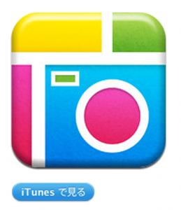 iPadminiで画像を編集できるアプリ