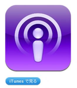 2012 iPadmini アプリランキング iPod
