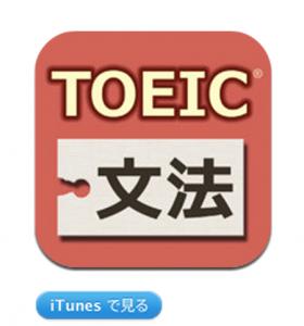 iPadminiでTOEICの勉強ができるアプリ