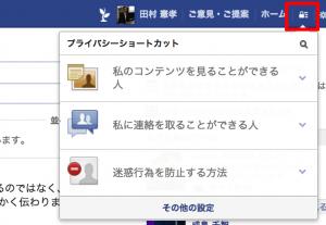 Facebook プライバシー設定変更