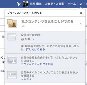 フェイスブックのプライバシー設定に注意