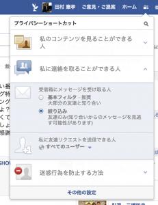 Facebook メッセージを送れる人を制限する