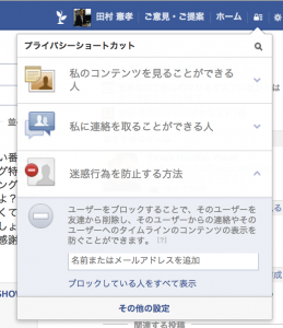 Facebook ブロックするとどうなる