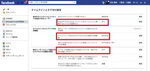 Facebook タグ付けを承認制にする方法