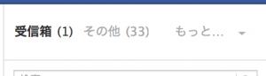 フェイスブックメッセージ その他