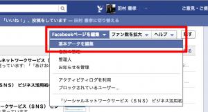 フェイスブックの投稿をツイッターに自動転送する