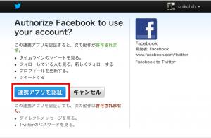 ツイッターとフェイスブックの連携方法