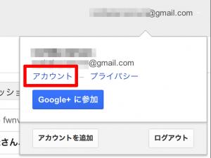 Gmail 2段階認証 設定方法