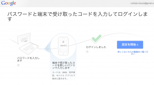 Googleメール セキュリティ強化策