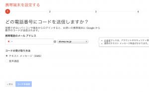 googleアカウント乗っ取りを防止する方法