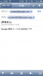 gmailケータイと連動してセキュリティ強化