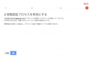 グーグルメールでパスワードを見破られない方法