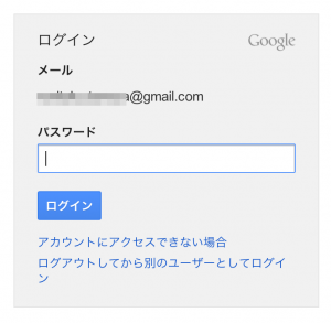 gmail 2段階認証とは