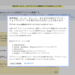 gmailの2段階認証を設定する効果