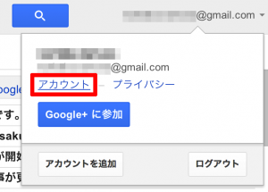 iPhoneでGmailを利用する方法