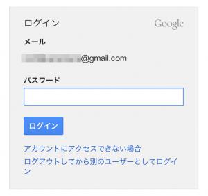 iPad gmail 2段階認証