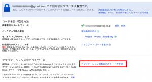 iPadmini gmail 2段階認証