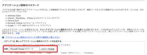 iOSデバイスで2段階認証したGmailを利用する方法