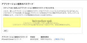 2段階認証したGmailをiPhoneで見る