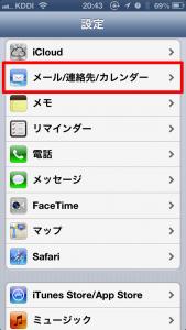 2段階認証したGmailをiPadminiで送受信する方法
