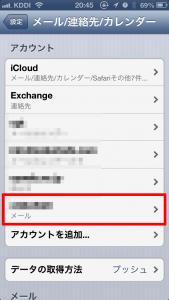 アイフォンでセキュリティ設定したGmailを見る