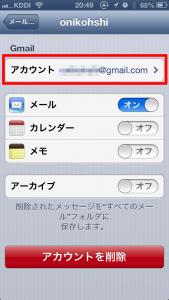 Gmailを乗っ取られてもiPhoneで使う