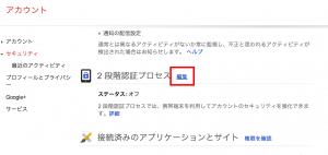 Gmail2段階認証設定方法