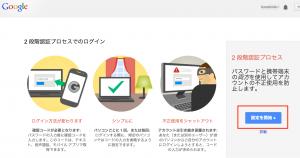 Google2段階認証設定方法
