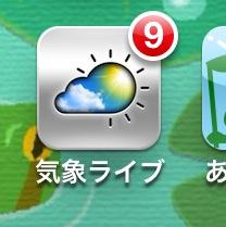 気温がすぐわかるiPhoneアプリ