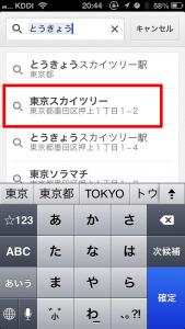 グーグルマップの基本操作 iPhone