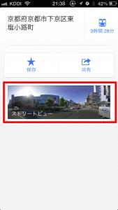 iOSでストリートビューを見る方法