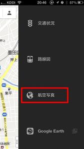 iPhoneのGooglemapで衛星写真を閲覧する方法