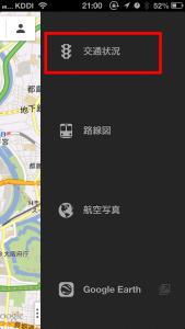 iPhoneで渋滞状況を確認する方法