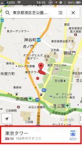iPhoneのグーグルマップで目的地を設定する