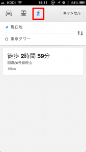 iPhone Googlemap ルート 徒歩