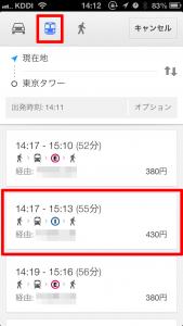 iPhone5のグーグルマップ 電車