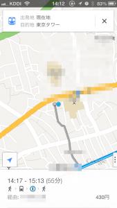 アイフォンのGoogleマップで道案内