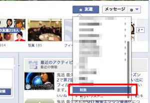 フェイスブックの投稿を見せたくない友だちがいる