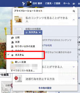 facebook 投稿の共有範囲を設定する