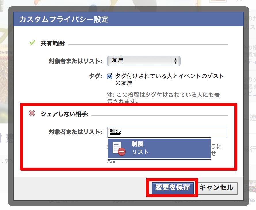 フェイスブック 制限リストの有効な使い方